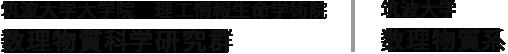 筑波大学大学院 理工情報生命学術院 数理物質科学研究群|筑波大学 数理物質系